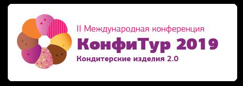 конфитур-2019-ru