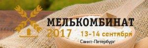 """В сентябре в Петербурге состоится конференция """"Мелькомбинат-2017"""""""