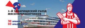 На борту теплохода «ПетроградЪ» обсудят госрегулирование мясоперерабатывающей отрасли
