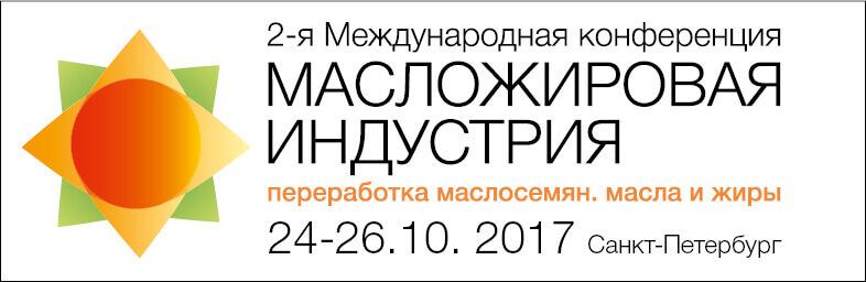 Местом проведения конференции «Масложировая Индустрия» в 2018 году станет отель «Парк Инн Пулковская»