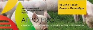 "Развитие свиноводства в России обсудят на форуме ""АГРО.PRO"""