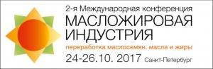 В октябре состоится конференция «Масложировая индустрия. Масла и жиры»