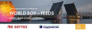 Средняя цена соевых бобов в РФ составила 23 тыс. рублей за тонну
