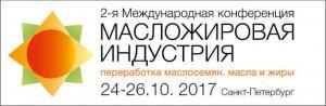 """В Петербурге стартует конференция """"Масложировая индустрия"""""""
