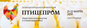 В Ульяновской области модернизирована птицефабрика ООО «Персонал»