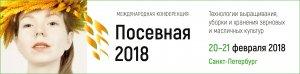 Яровые культуры в РФ засеют на площади 53,5 млн га