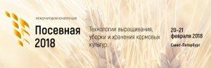 В Орловской области общая посевная площадь превысит 1,2 млн га