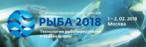 «Рыба-2018»: эксперты обсудят настоящее и будущее рыбной отрасли