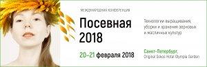 20 февраля в Петербурге начнется международная конференция «Посевная 2018»
