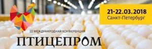 Ученый из Чехии расскажет, как повысить устойчивость цыплят к патогенам