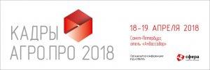 В апреле в Петербурге пройдет конференция «Кадры Агро.Про»
