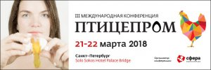 В Петербурге началась конференция «Птицепром 2018»
