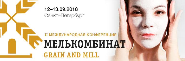 У орловского хлебокомбината «Юность» новый владелец