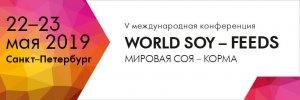 В Краснодарском крае собираются построить завод по глубокой переработке сои