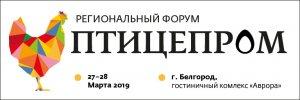 27-28 марта 2019 года в Белгороде состоялся Региональный форум «Птицепром»
