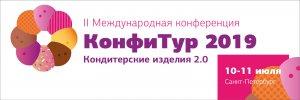 В Калининградской области построят новую кондитерскую фабрику