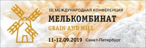 Россия сократила экспорт пшеницы на 13 %