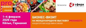 Экспорт кондитерских изделий из России вырос на 14 %