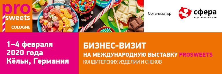 «Эссен Продакшн АГ» выпустило конфеты «Татарстан в шоколаде»