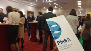 Начала свою работу V Международная конференция «Рыба 2020»