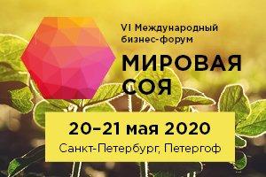Россия импортировала более 2 млн тонн сои в 2019 году