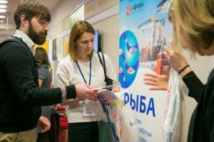РЫБА: Старт конференции 10 февраля в Санкт-Петербурге