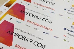 МИРОВАЯ СОЯ: Встречаемся 26–27 мая в Петергофе!
