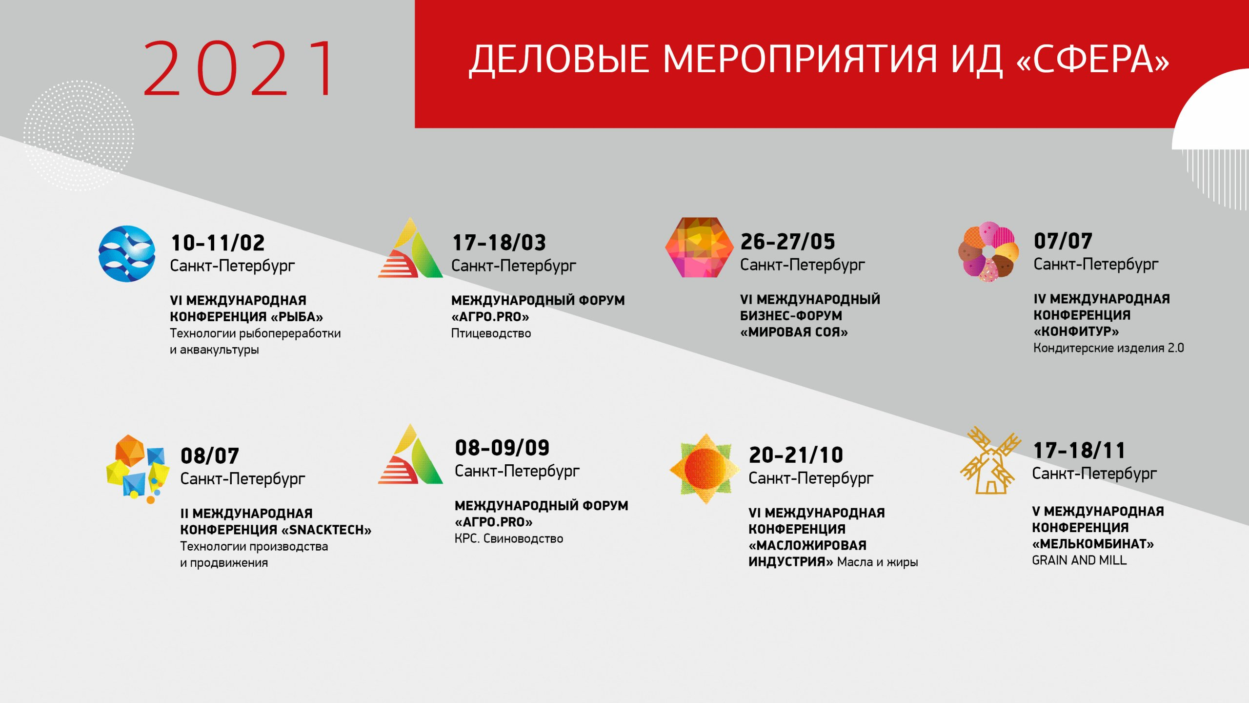 Планируйте год вместе с календарем деловых мероприятий ИД «Сфера»!
