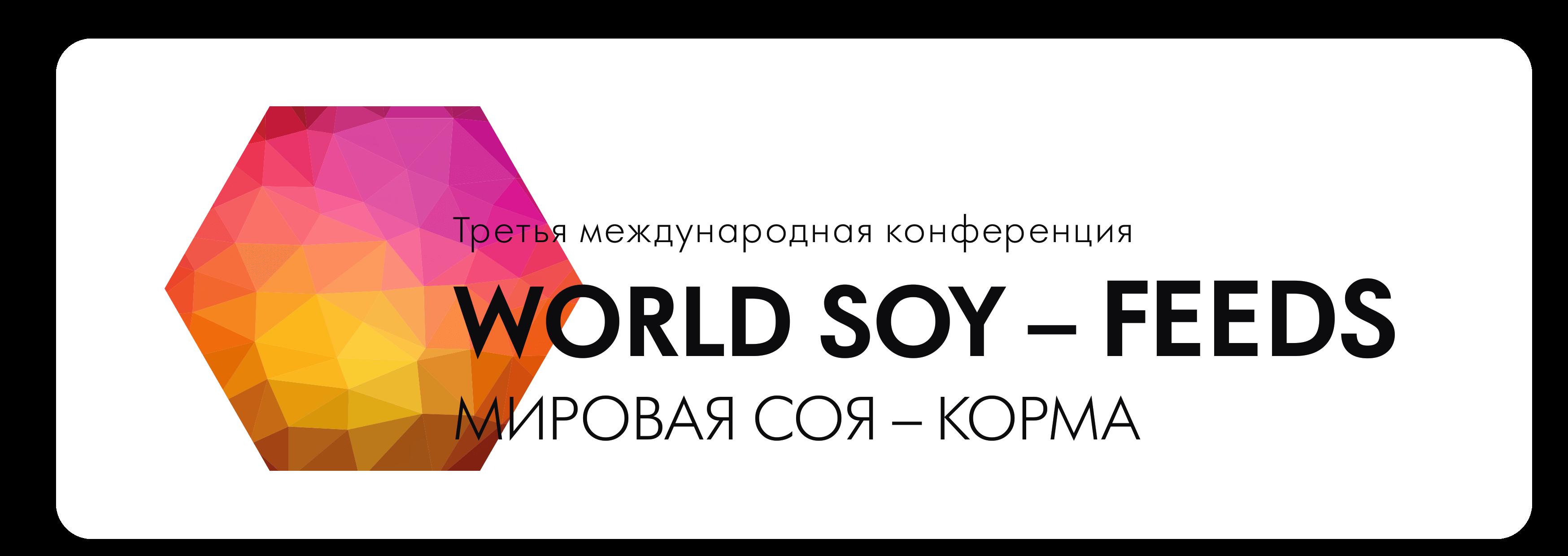 «Мировая Соя – Корма»