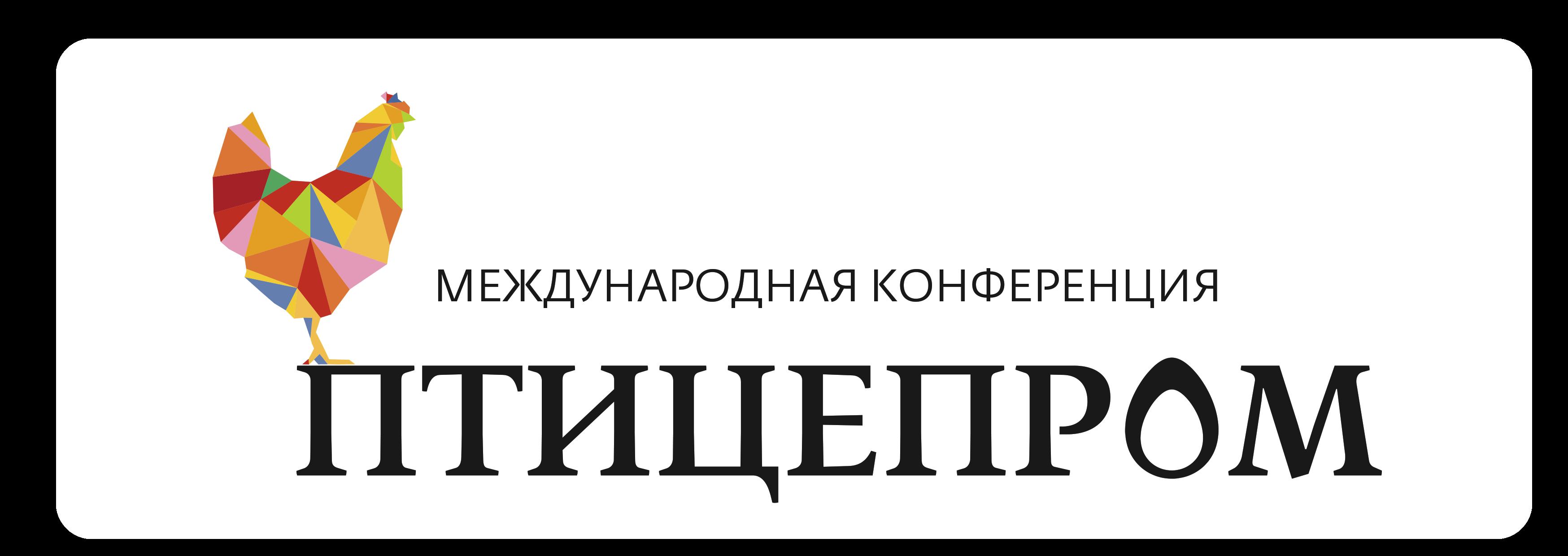 «ПТИЦЕПРОМ 2017»