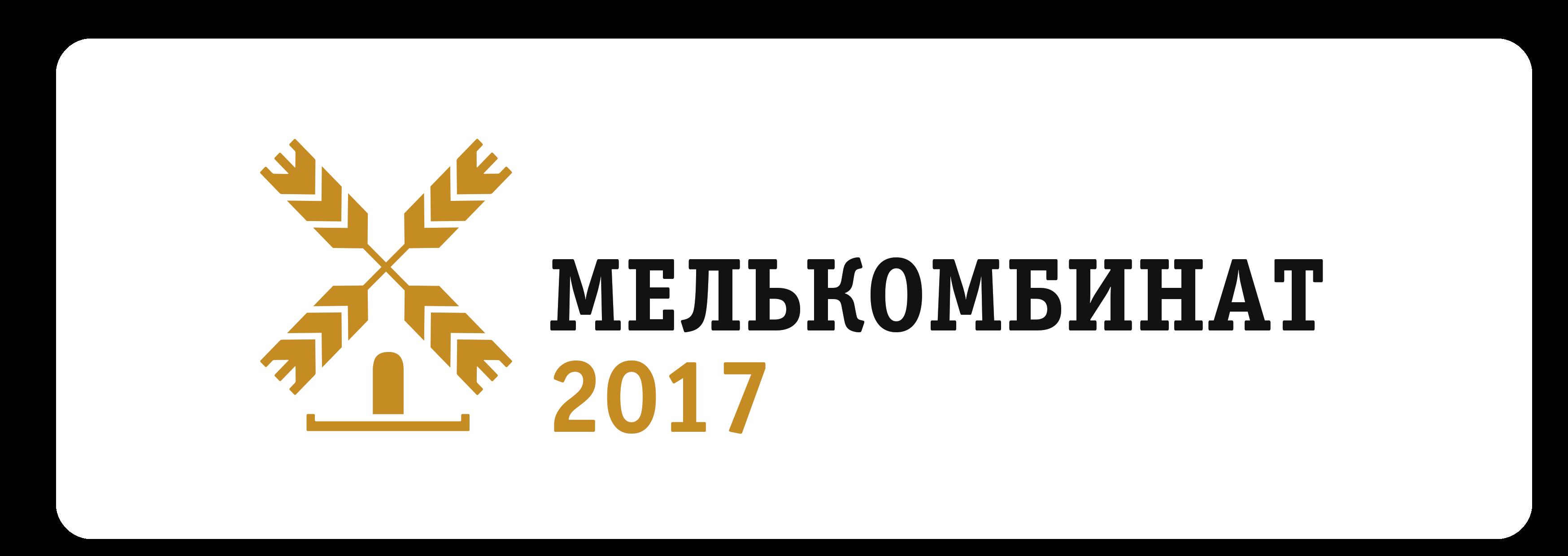 «Мелькомбинат 2017»