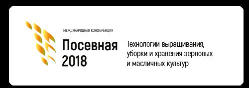 «Посевная 2018»