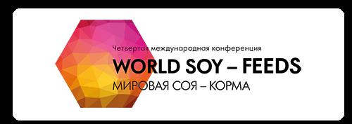 «Мировая Соя - Корма»